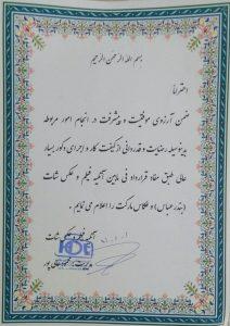 رضایت نامه اقای عالی پور از عکاس مارکت