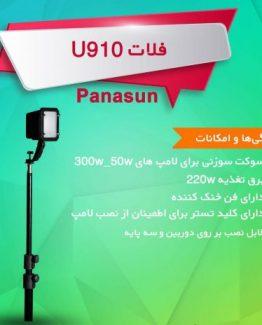 فلات فیلمبرداری U910