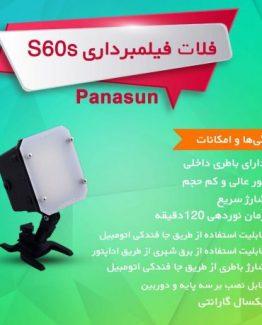 فلات فیلمبرداری S60s