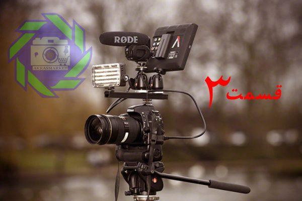آموزش تصویر برداری بادوربینهایDSLR قسمت سوم